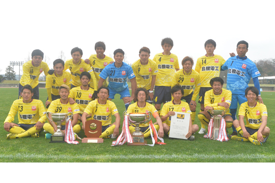 松江シティFC(3年連続4回目)