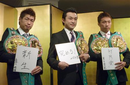 トリプル世界戦の記者会見に臨んだ長谷川穂積(左)、西岡利晃(中)、粟生隆寛(右)