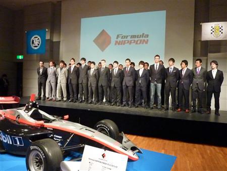 フォーミュラニッポンのエントリー発表で勢ぞろいしたドライバーたち