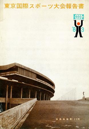 1963年に行われた東京国際スポーツ大会の報告書