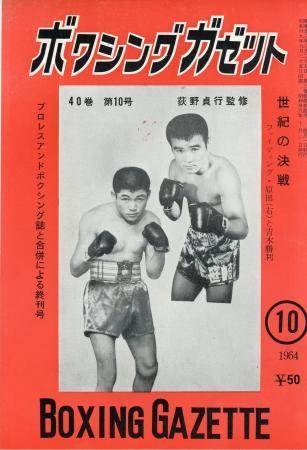 ファイティング原田―青木勝利の予想を特集した専門誌「ボクシングガゼット」の表紙