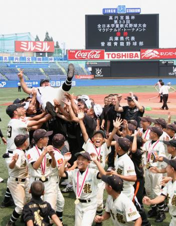 日本学童軟式野球、優勝し、西尾監督を胴上げする曽根青龍の選手たち=神宮