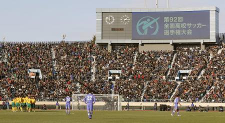 改築工事のため現在の国立競技場では最後となった全国高校サッカー選手権の決勝=1月13日、東京都新宿区