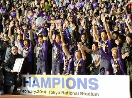 2年連続3度目の優勝を決め、サポーターと喜ぶ広島イレブン=国立競技場