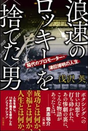 故津田博明氏の人生を描いたノンフィクション「浪速のロッキーを<捨てた>男」