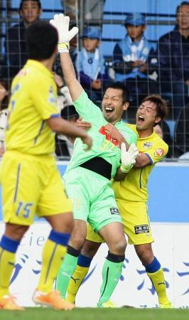 磐田―山形 試合終了間際、決勝ゴールを決め喜ぶ山形・GK山岸(中央)=ヤマハ