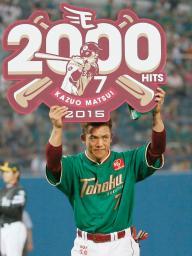 ソフトバンク戦の1回に通算2千安打を達成し、記念ボードを掲げる楽天の松井稼頭央外野手=28日、秋田県立野球場