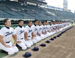 第97回全国高校野球選手権大会の甲子園見学で、グラウンドに正座しあいさつする鳥羽ナイン=甲子園
