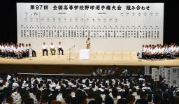 大阪市内で行われた、第97回全国高校野球選手権大会の組み合わせ抽選会=3日午後