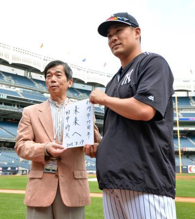 記念写真に納まる兵庫県伊丹市の藤原保幸市長(左)とヤンキース・田中=ニューヨーク(共同)