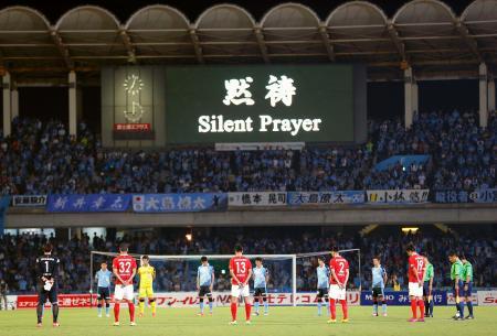 死去したデットマール・クラマー氏に黙とうをささげる川崎と名古屋のイレブン=等々力