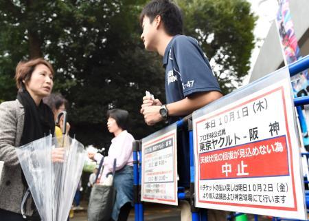 雨でヤクルト―阪神戦が中止になったことを知らせる張り紙=神宮