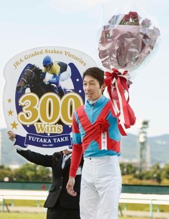 競馬G3の第19回シリウスステークスで優勝し、JRA重賞300勝を達成した武豊騎手=3日、兵庫県宝塚市の阪神競馬場