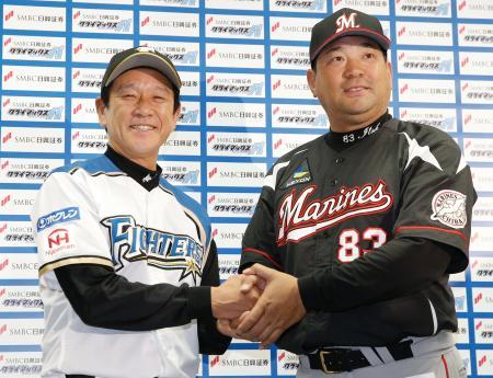 前日会見で握手を交わす日本ハム・栗山監督(左)とロッテ・伊東監督=札幌ドーム
