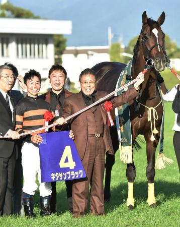 競馬の第76回菊花賞で所有馬のキタサンブラックが優勝し、笑顔を見せる歌手の北島三郎さん(右端)。左から2人目は北村宏司騎手=25日、京都市伏見区の京都競馬場