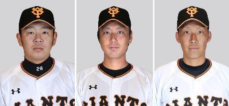 巨人の(左から)福田聡志投手、笠原将生投手、松本竜也投手