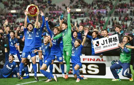 J1昇格を決め喜ぶ福岡イレブン=ヤンマー