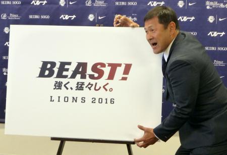 来季のスローガンを発表し、ライオンをイメージしたポーズをとる西武の田辺監督=25日、埼玉県所沢市