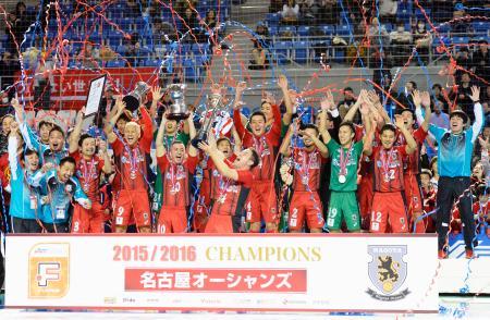 フットサルでリーグ創設から9連覇を達成し、喜ぶ名古屋の選手たち=テバオーシャンアリーナ