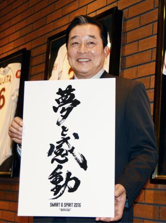 今季のスローガンを掲げる楽天の梨田監督=20日、仙台市