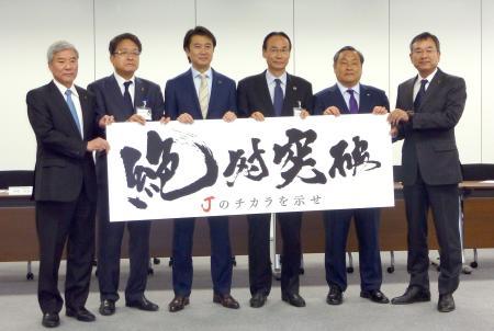 ACL出場クラブミーティングに出席した日本サッカー協会の大仁邦弥会長(左端)。右端はJリーグの村井満チェアマン=16日、東京都文京区