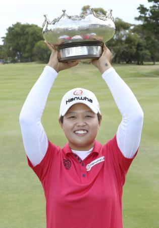 ISPSハンダ女子オーストラリア・オープンで米ゴルフツアー初優勝を果たし、笑顔でカップを掲げる野村敏京=21日、オーストラリアのアデレード(共同)