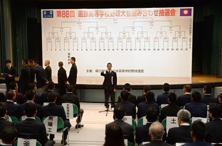 大阪市内で行われた第88回選抜高校野球大会の組み合わせ抽選会=11日午前