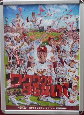 楽天の新しいポスター(共同)