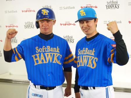 「鷹の祭典」で着用するユニホーム姿でポーズをとるソフトバンクの和田(右)と長谷川=23日、ヤフオクドーム