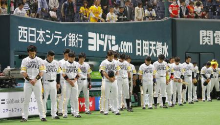 熊本地震の犠牲者に対し、楽天戦の試合前に黙とうするソフトバンクナイン=15日、福岡市のヤフオクドーム