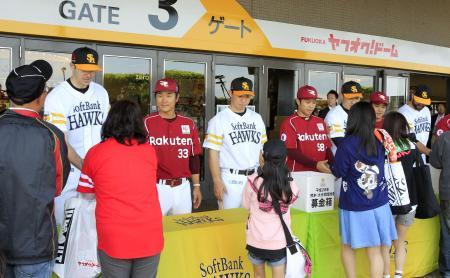 地震の被災地支援で募金活動を行うソフトバンクと楽天の選手たち=17日、福岡市のヤフオクドーム