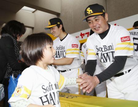 地震で被害を受けた熊本、大分両県を支援する募金活動で、ファンと握手するソフトバンクの工藤公康監督(右)ら=23日、福岡市のヤフオクドーム