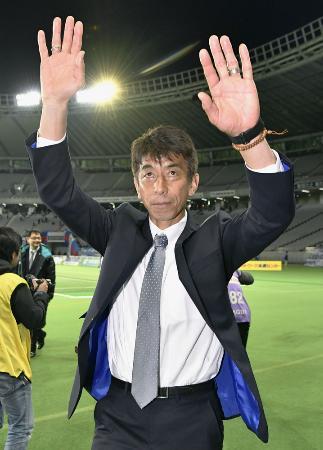 J1復帰後の初勝利を挙げ、サポーターの声援に応える福岡・井原監督=味スタ