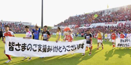 試合後、横断幕を持ってピッチを一周するJ2熊本イレブン=22日、千葉県柏市の日立柏サッカー場