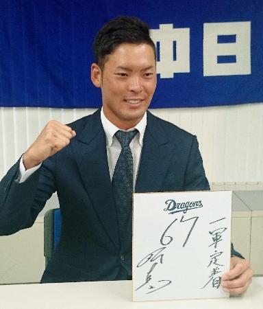 支配下選手契約を結び、ポーズをとる中日の近藤弘基外野手=名古屋市