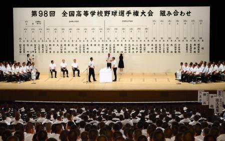大阪市で行われた第98回全国高校野球選手権大会の組み合わせ抽選会=4日午後