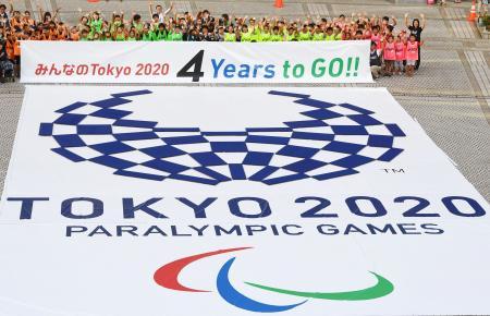 2020年東京パラリンピックの開幕まで4年となり、都庁前で行われたカウントダウンイベントで小学生たちが完成させたエンブレム=25日午後