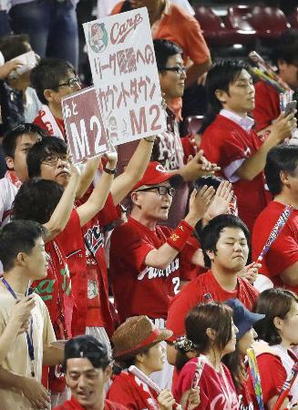 広島の優勝マジックが2となり、ボードを掲げるファン=マツダ