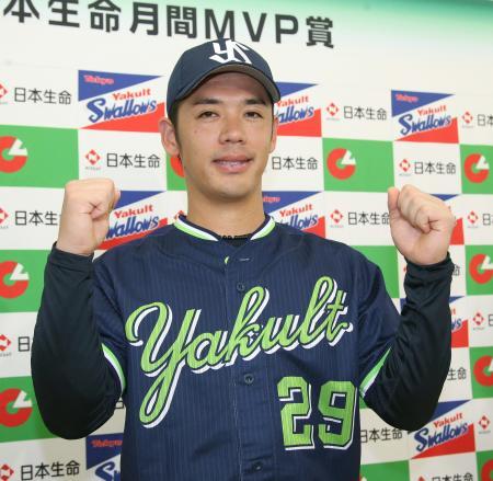 8月の月間MVPに選ばれ、ポーズをとるヤクルト・小川=横浜