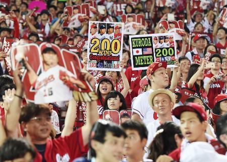 広島カープ・黒田博樹投手の日米通算200勝達成を喜ぶスタンドのファン=7月23日、マツダスタジアム