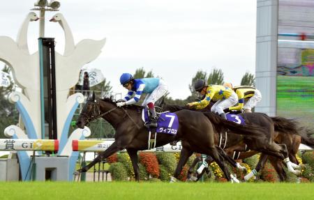 第21回秋華賞を制したヴィブロス(7)。奥は2着のパールコード(3)=京都競馬場