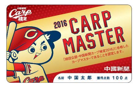 「球団公認・中国新聞カープ検定」で、合格者に贈られる「カープマスター」認定証