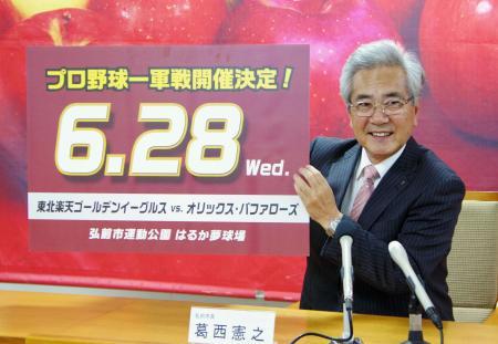 来シーズンのプロ野球パ・リーグ公式戦の試合開催について記者会見する青森県弘前市の葛西憲之市長=11日午後、同市役所