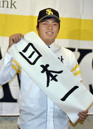 入団に合意し、「日本一」と書いた紙を掲げるソフトバンクのドラフト1位の創価大・田中正義投手=19日、東京都八王子市