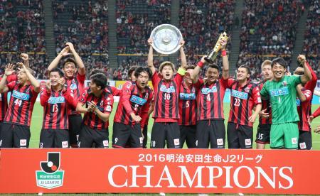 優勝してJ1昇格を決め、喜ぶ札幌イレブン=札幌ドーム