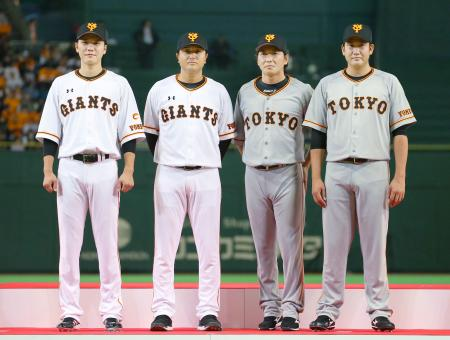 来季の新ユニホームを来て登場した、巨人の高橋監督(左から2人目)ら=23日、東京ドーム