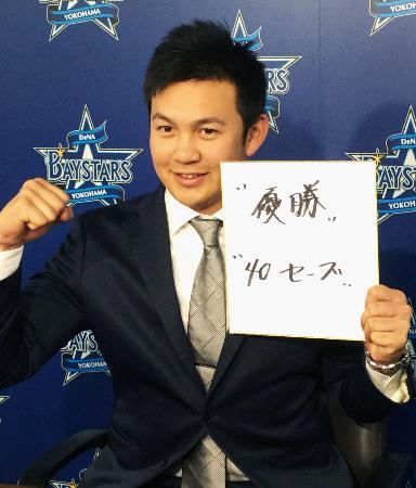 契約更改を終えて記者会見するDeNAの山崎康=2日、横浜市の球団事務所