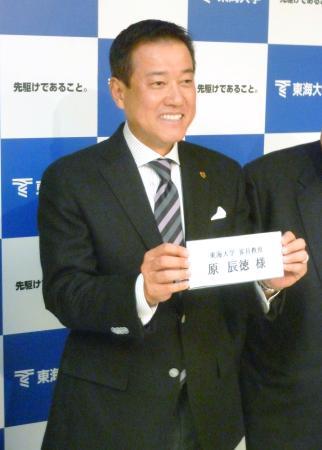 東海大の客員教授就任の記者会見で笑顔を見せる原辰徳氏=3日、東京都内