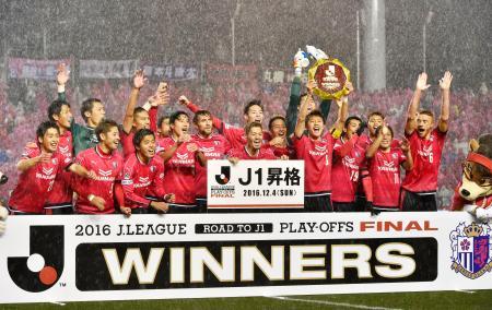 J1昇格を決め、喜ぶC大阪イレブン=金鳥スタ