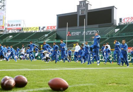 甲子園ボウルを前に、試合会場の甲子園球場で調整する関学大の選手たち